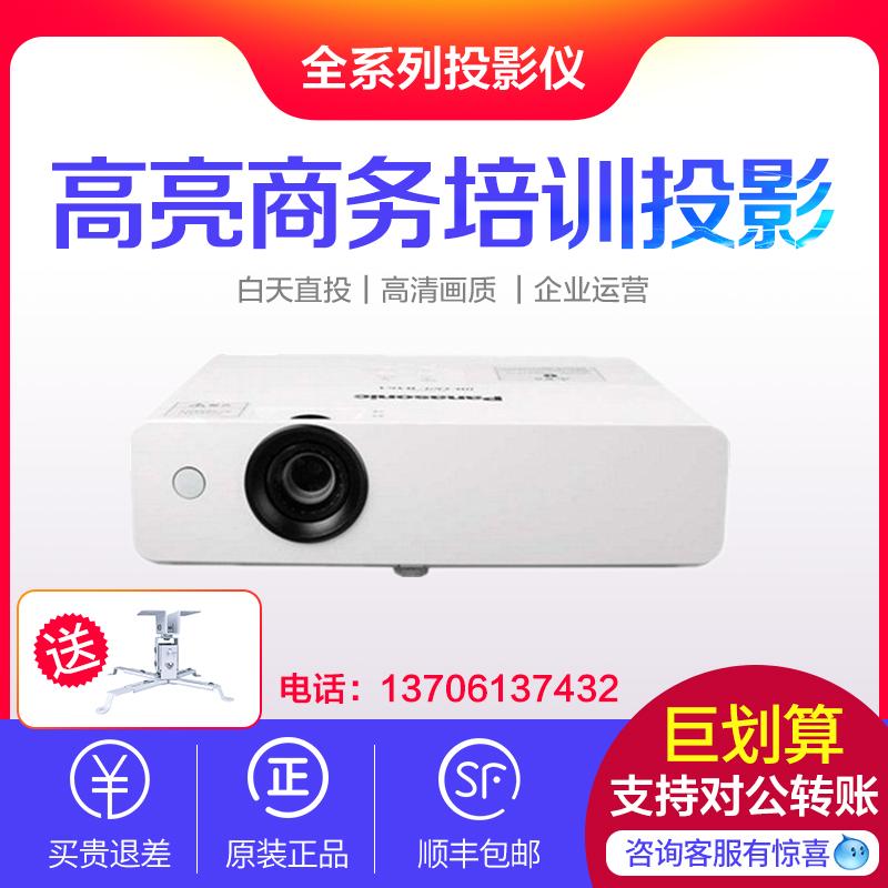 松下PT-UX315/UX333C/UX334C/UX335C投影机全新正品投影满2750.00元可用1元优惠券
