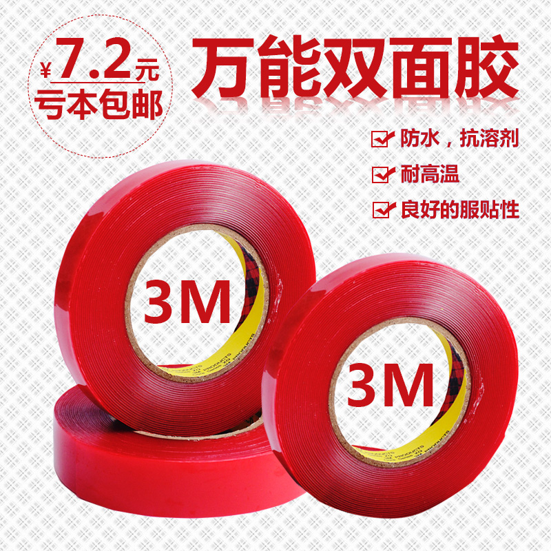 3M double-sided tape super strength ultra-thin traceless acrylic transparent double-sided tape high temperature resistant waterproof mobile phone back sticker