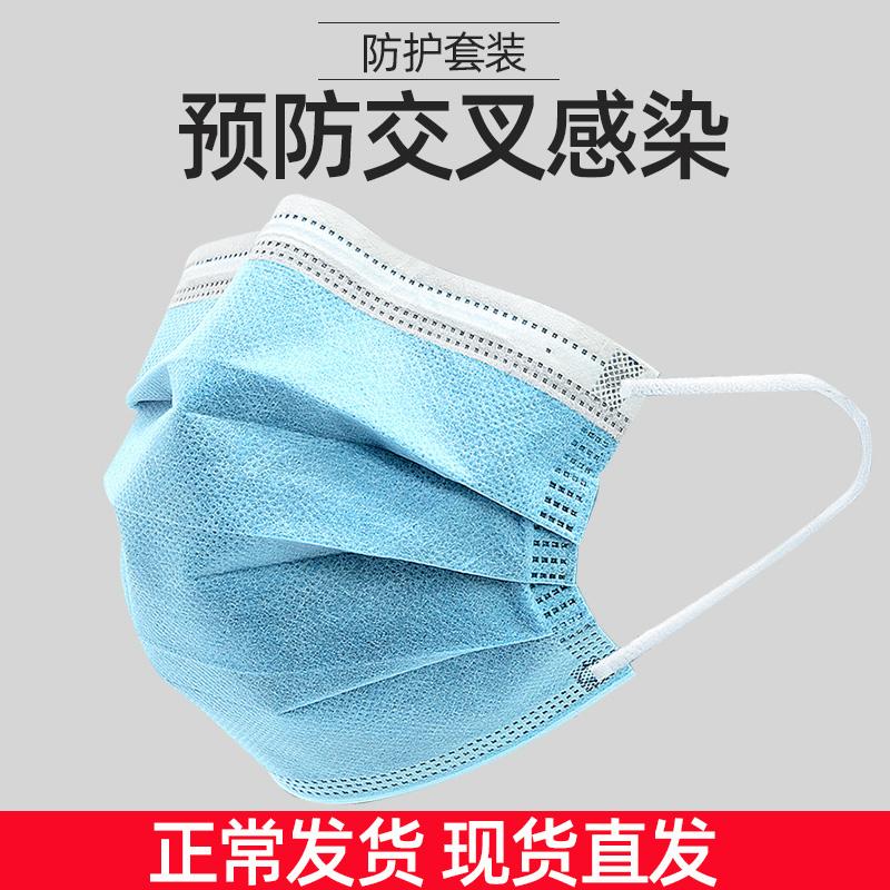 现货防尘75%消毒罩囗医护一次性