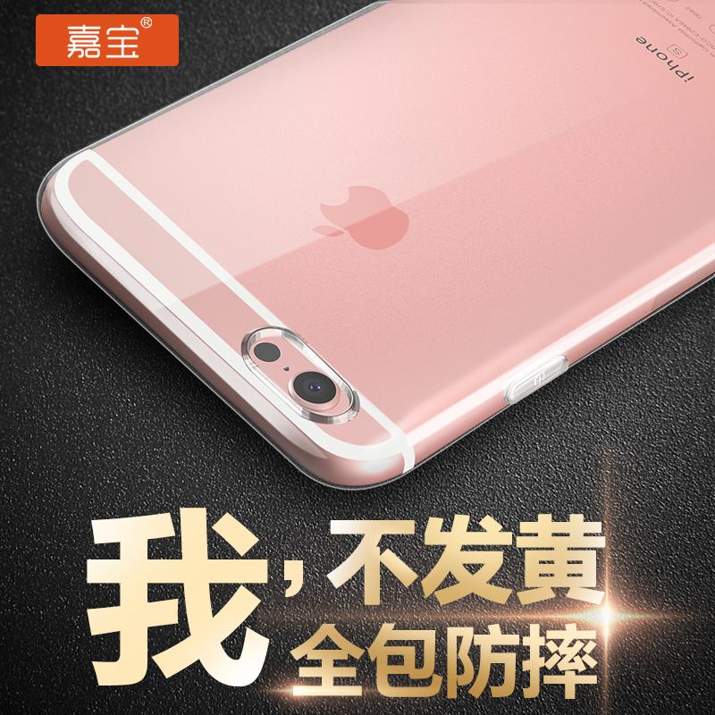 苹果6手机壳6p透明防摔s硅胶软壳plus男女p全包超薄iphone6保护套