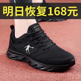 狄威乔丹男鞋运动鞋男2020秋季网面透气休闲鞋男士跑步鞋防臭鞋子