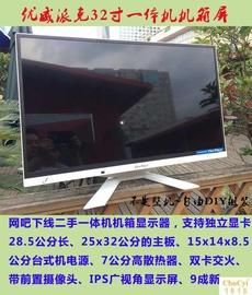 一体机箱直面曲面显示器24寸27寸32寸40寸DIY兼容台式图片