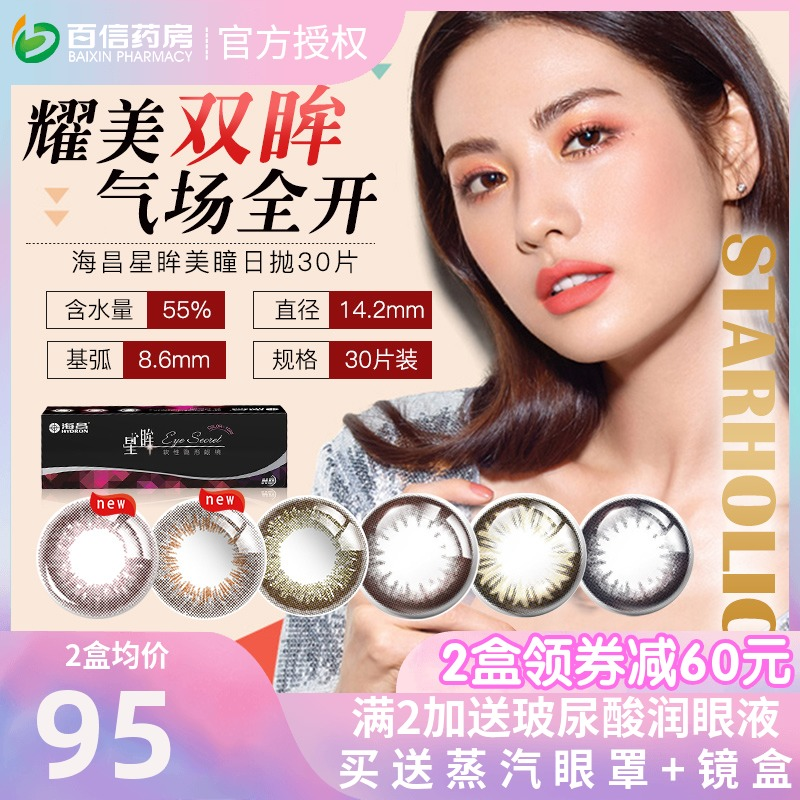 Haichang star eye beauty pupil womens Day throw 30 piece contact lens size diameter natural hybrid official website genuine