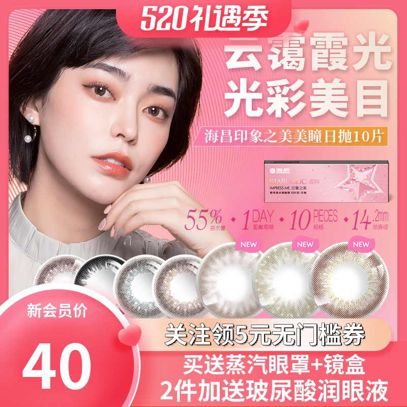 Haichang Meitong womens daily throw 10 pieces of natural size contact lenses