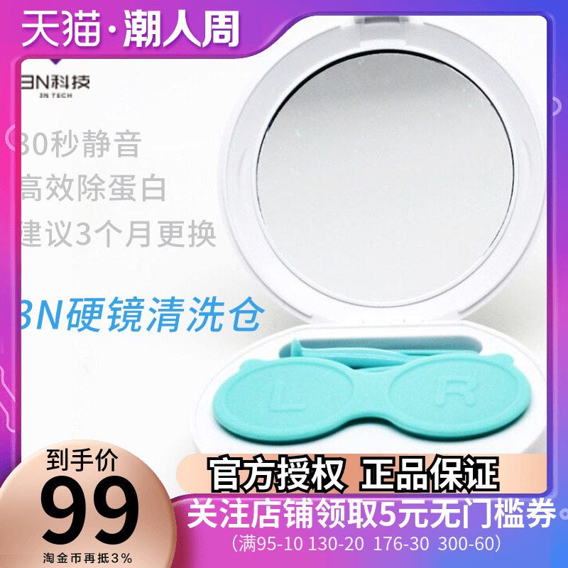 It is recommended to replace SK within three months in the cleaning warehouse of 3N reductor hard contact lens Meitong deproteinizer