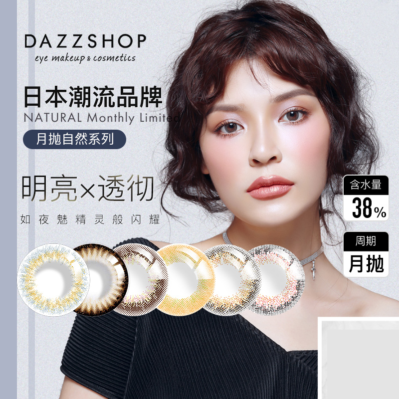 Japan dazzshop beauty pupil net red womens same monthly throw 1 piece of brown natural contact lens size diameter sk