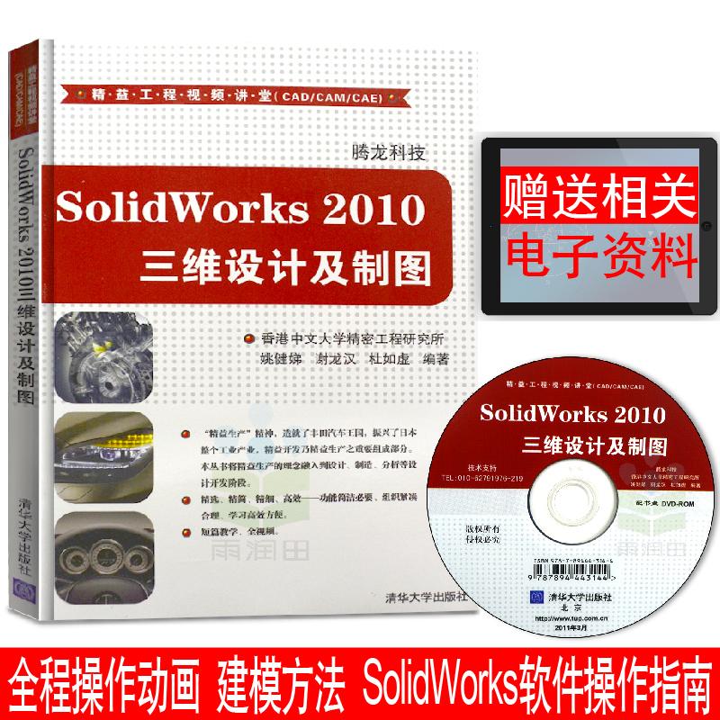 正版书籍 /SolidWorks 2010三维设计及制图 初学者入门和提高书籍/solidworks软件视频教程书籍/计算机3d教程教材书籍