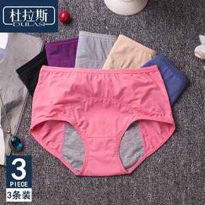 生理期内裤女经期防漏大码性感中腰女士月经安全裤透气三角卫生裤