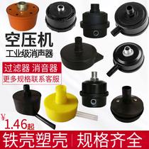 静音无油空压机直联活塞式打气泵消声消音器配件空气过滤清器滤芯