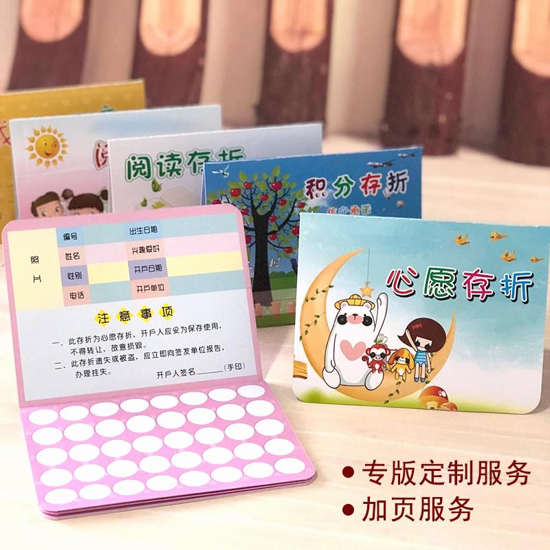 少儿阅读存折小学生包邮儿童积分卡存折定制奖励卡积分卡小学存折