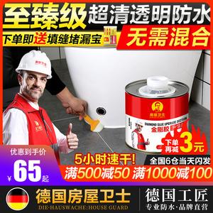 防水卫生间防水胶水透明厕所涂料