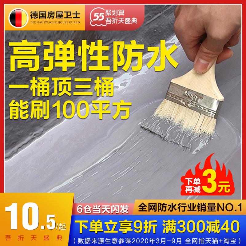 房屋卫士js聚合物渗透堵漏胶水泥基