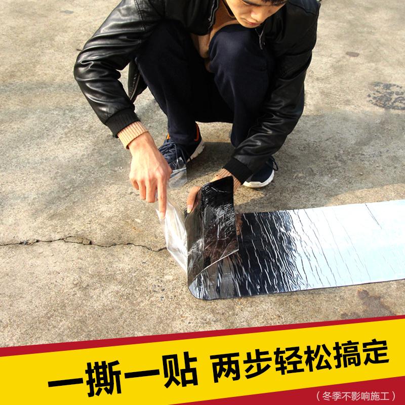 房屋衛士sbs防水卷材自粘房頂瀝青丙綸屋頂防水補漏材料屋麵卷材
