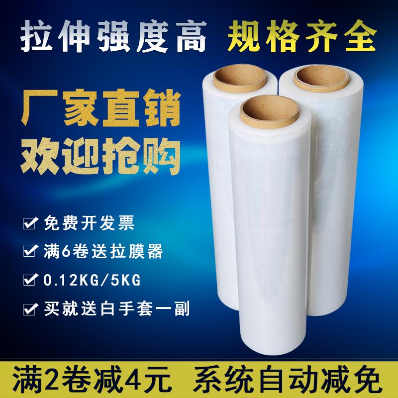 拉伸膜包装膜缠绕膜50CM宽打包膜大卷PE工业保鲜膜塑料薄膜
