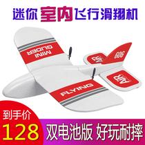 微型迷你战斗飞机泡沫滑翔机 无人机固定翼航模 遥控儿童玩具礼物