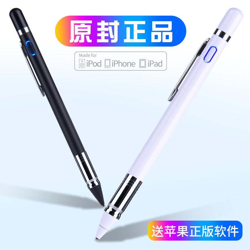 ipad pencil主动式电容笔高精度触控触屏苹果平板Air2手机安卓手写笔绘画apple pen通用指绘画画surface pro