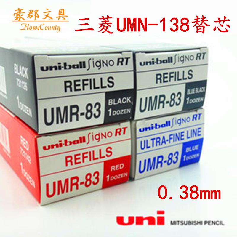 包邮 三菱UMR-83笔芯0.38mm 中性笔替芯 水笔芯 适用于UMN-138