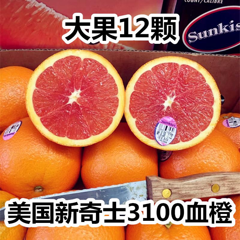 现货美国进口新奇士血橙3110橙子12只红肉橙子红橙甜橙孕妇水果