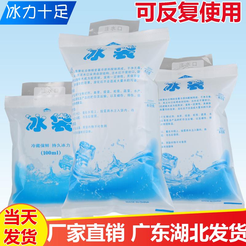 冰袋保鲜冷藏食品快递专用冷冻冷敷一次性注水运输100升400ml保冷