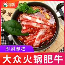 Take 1 piece of 3 Jin HENGDU fat beef roll, 500g fresh fat beef slice, household beef roll, hot pot beef slice