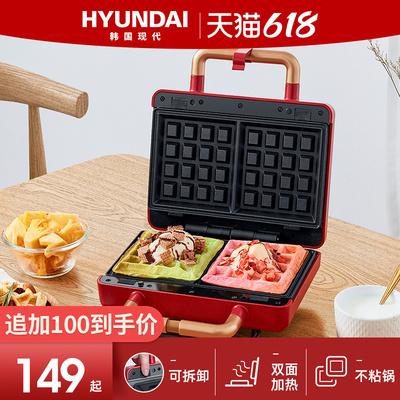 韩国现代三明治早餐机神器家用懒人轻食多功能烤面包双盘华夫饼机