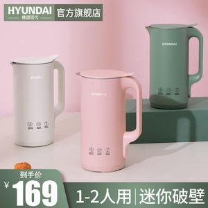 韩国现代迷你破壁机豆浆家用小型全自动多功能免过滤洗煮1-2人用