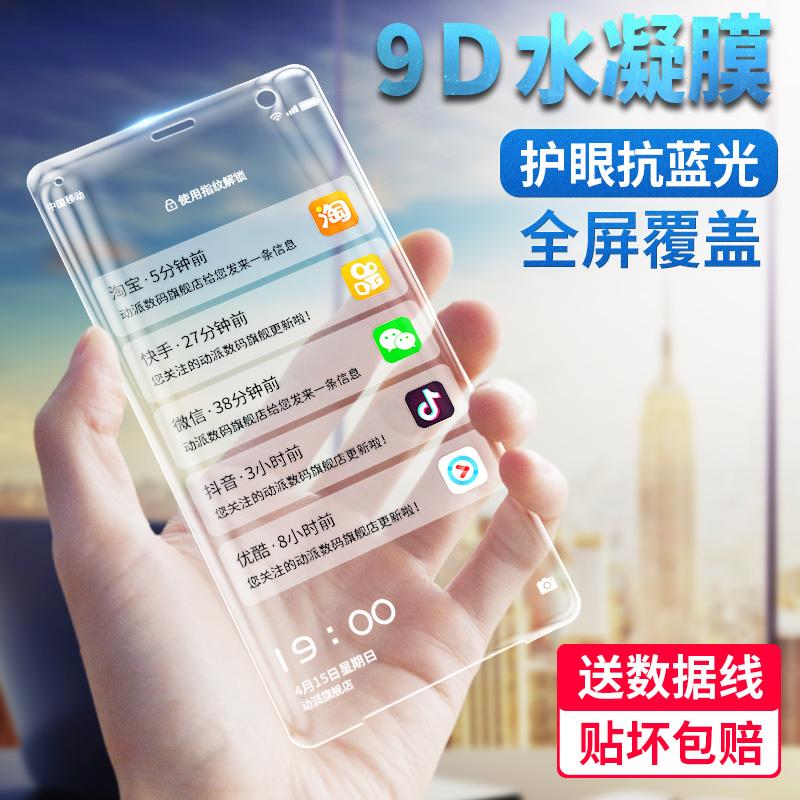 动派 索尼XZ3手机膜 Sony xz3钢化软贴膜 Xperia xz3水凝膜 全屏幕覆盖无白边高清透明抗蓝光前后防爆保护膜