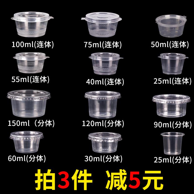 一次性调料盒2安3安4安5安带盖25ml连体圆形外卖密封酱料杯打包盒