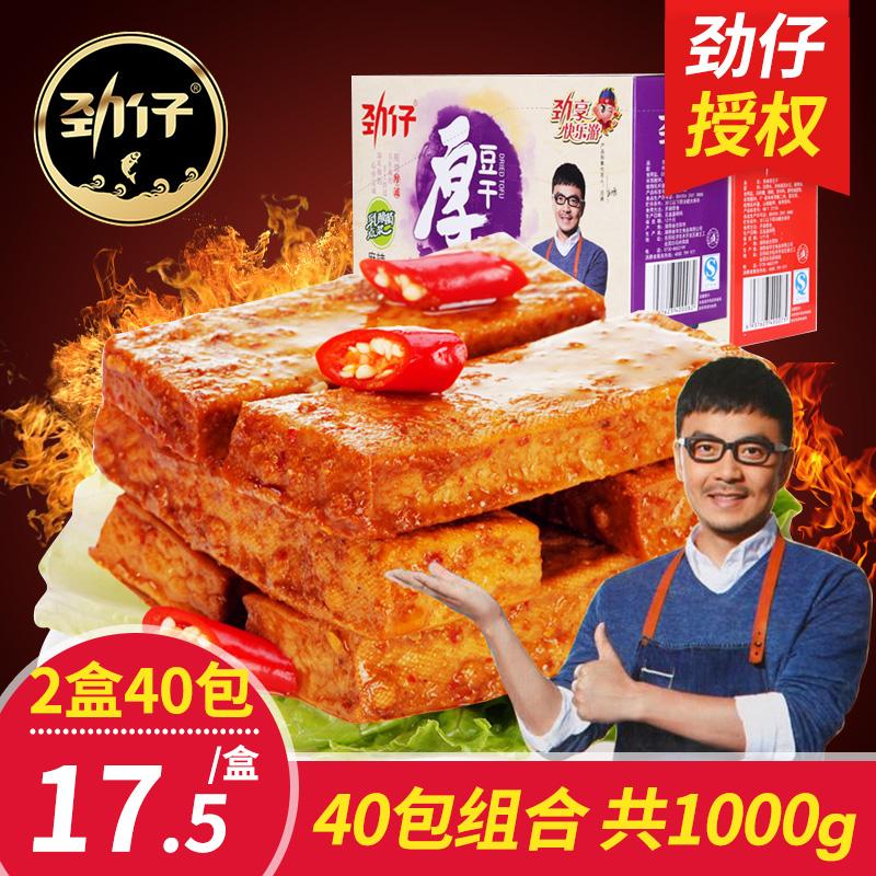 劲仔厚豆干500g*2盒湖南特产麻辣豆腐干小包装辣条辣味小零食小吃