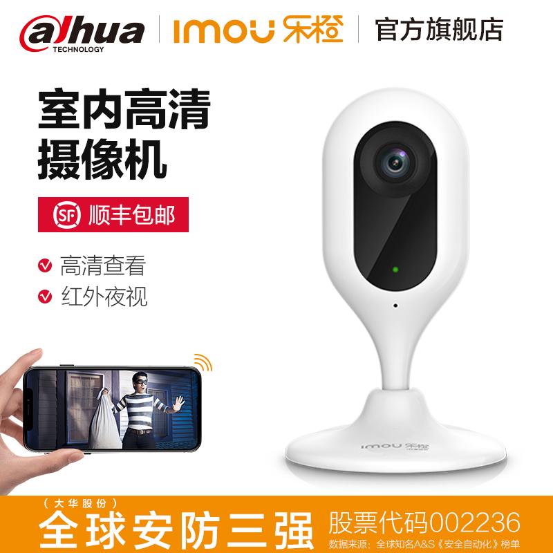 大华乐橙TC7C家用无线监控摄像头wifi监控器商用手机远程高清查看