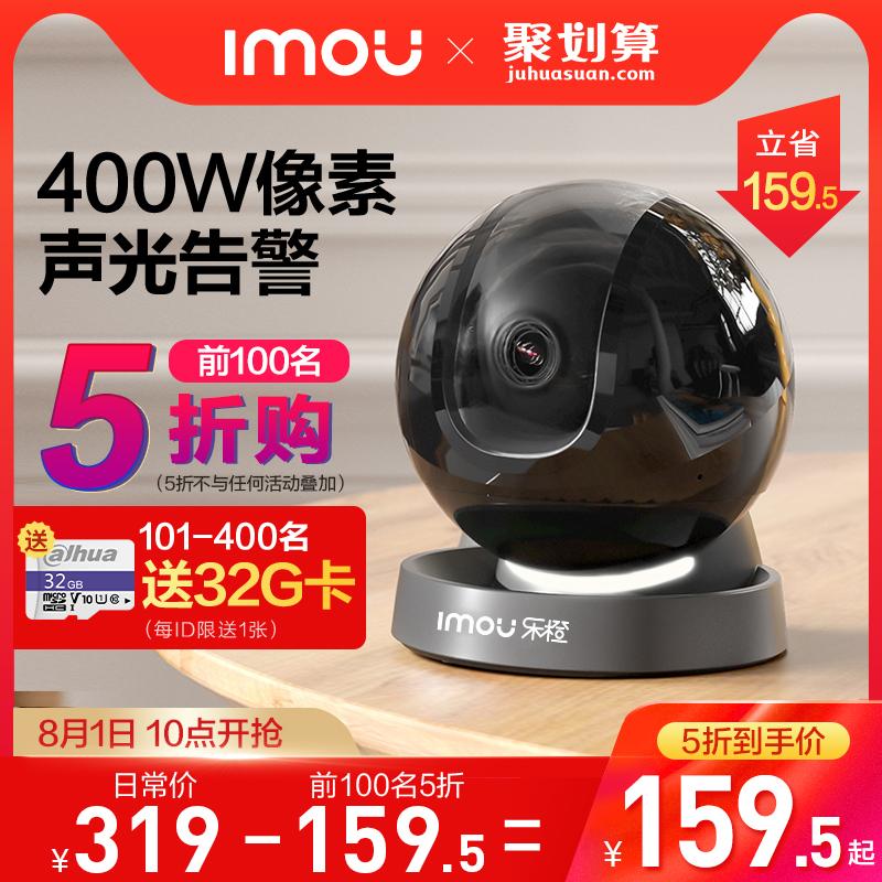 大华乐橙TP7摄像头监控家用手机无线WiFi远程360度全景夜视高清 Изображение 1