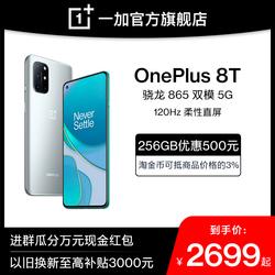 【限时优惠500元】一加OnePlus 8T 5G旗舰120Hz柔性直屏65W闪充骁龙865超广角轻薄手感游戏手机8t