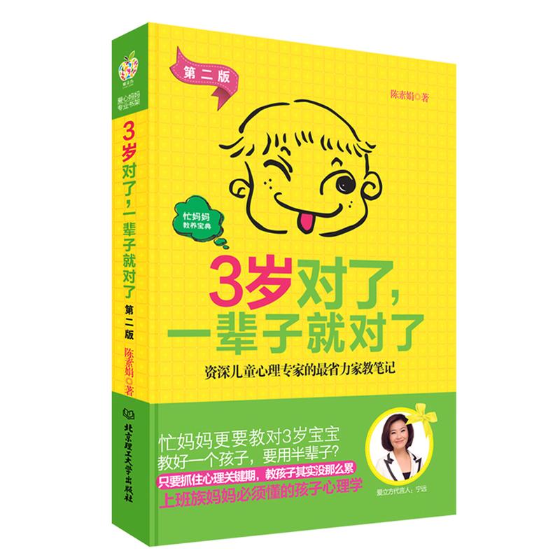 正版包邮 3岁对了 一辈子就对了 第二版 儿童心理家教笔记好父母0-1-3岁幼儿育儿百科全书籍可搭越玩越聪明亲子益智游戏幼儿园