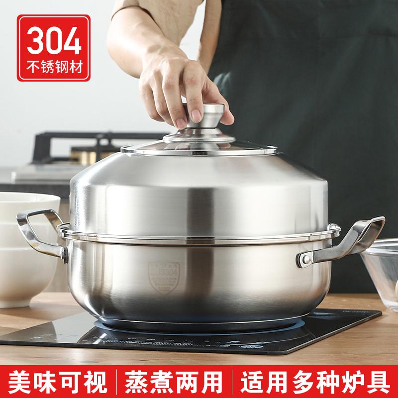 304不锈钢蒸锅1层加厚复底汤锅家用单层蒸锅电磁炉火锅蒸煮两用锅