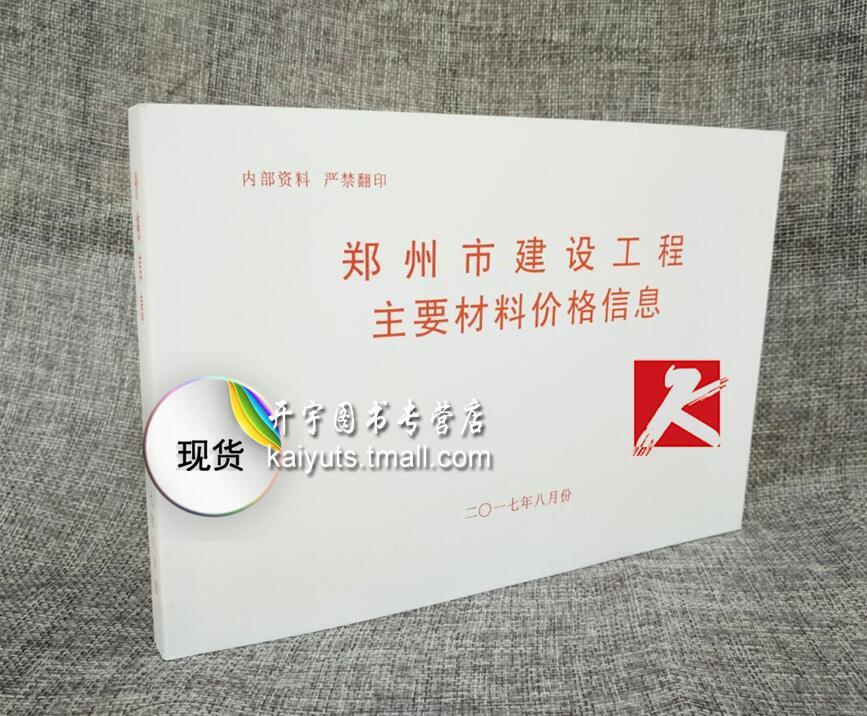 郑州市建设工程主要材料基准价格信息2017年月份 八月份 8月份材料价/郑州市建筑材料价格信息/2017年/栏头价/材料价格/材料价差