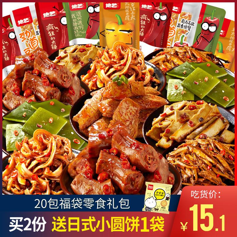绝艺零食大礼包休闲小食品湖南特产小吃鸭脖熟食即食好吃的排行榜