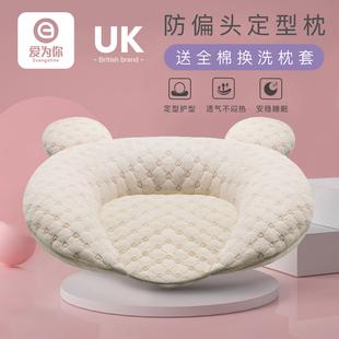 爱为你定型枕头透气防偏头儿童枕头