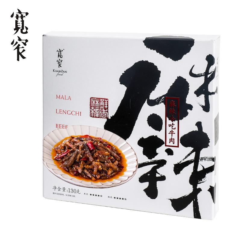 四川特产自贡冷吃牛肉麻辣零食小吃香辣牛肉干成都特色美食