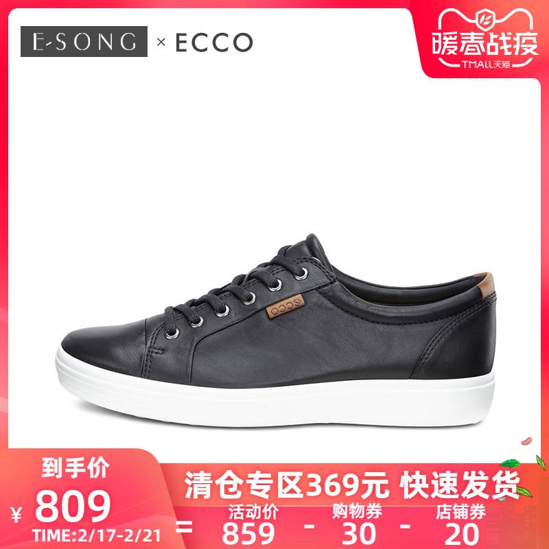 Ecco/爱步2019新男鞋圆头平底柔酷休闲板鞋小白鞋430004【包税】