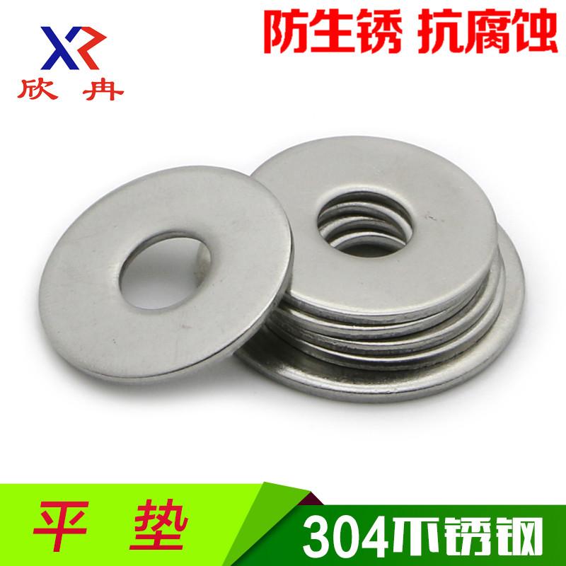 欣冉304不锈钢平垫片平垫圈加大加厚非标定做华司介子M2-M30