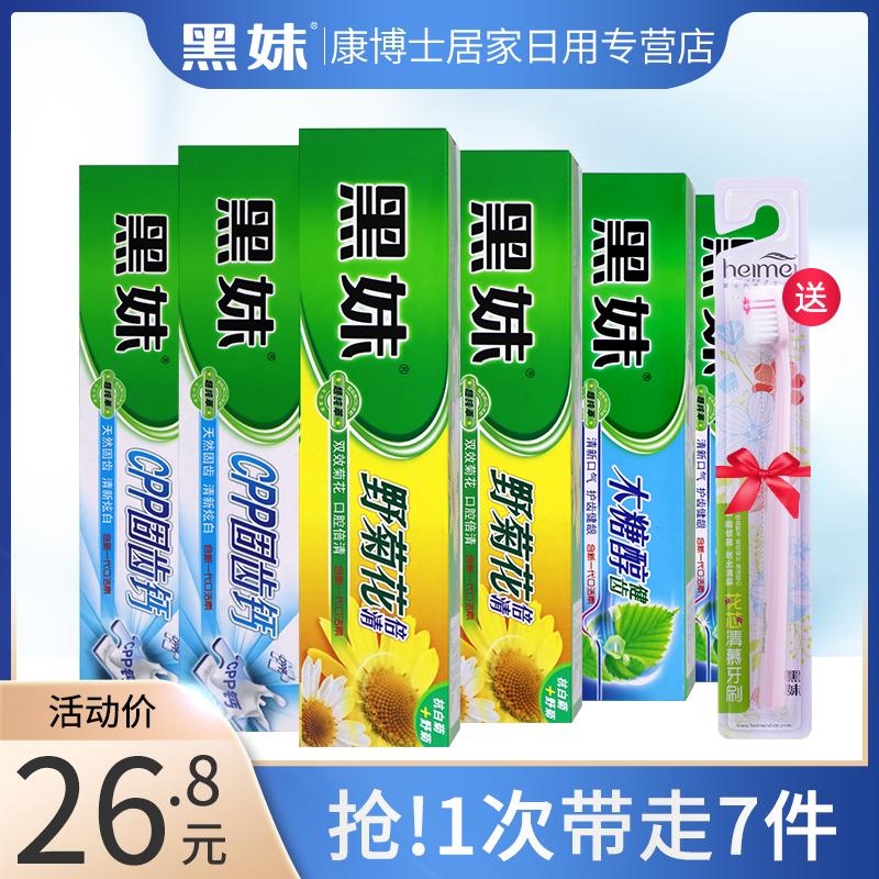 黑妹牙膏家庭实惠装家用6支清新口气野菊花牙膏牙刷组合批发套装