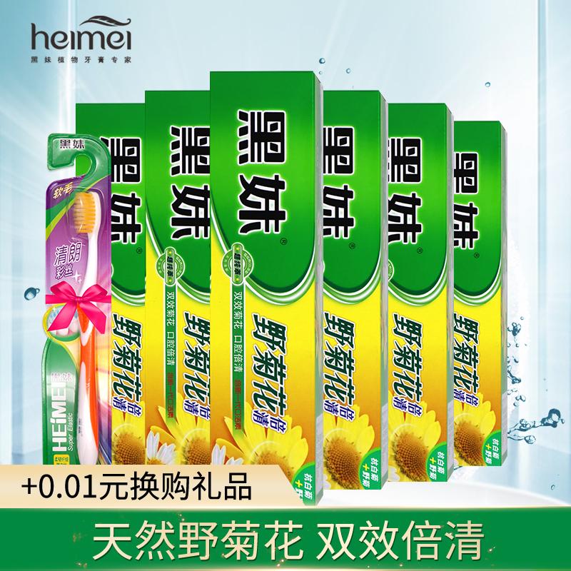 黑妹野菊花牙膏家用组合家庭实惠装清新口气护龈牙膏批发160g*6支