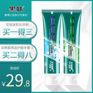 黑妹牙膏薄荷味清新口氣家庭實惠裝網紅鉆白牙膏牙刷套裝160g*2支