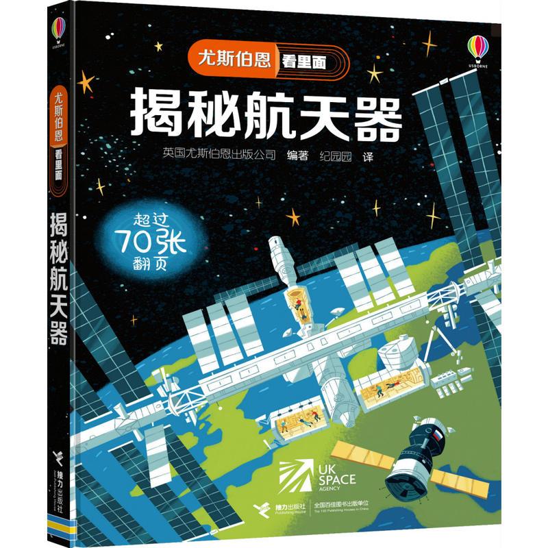 【正版包邮】尤斯伯恩看里面系列--揭秘航天器