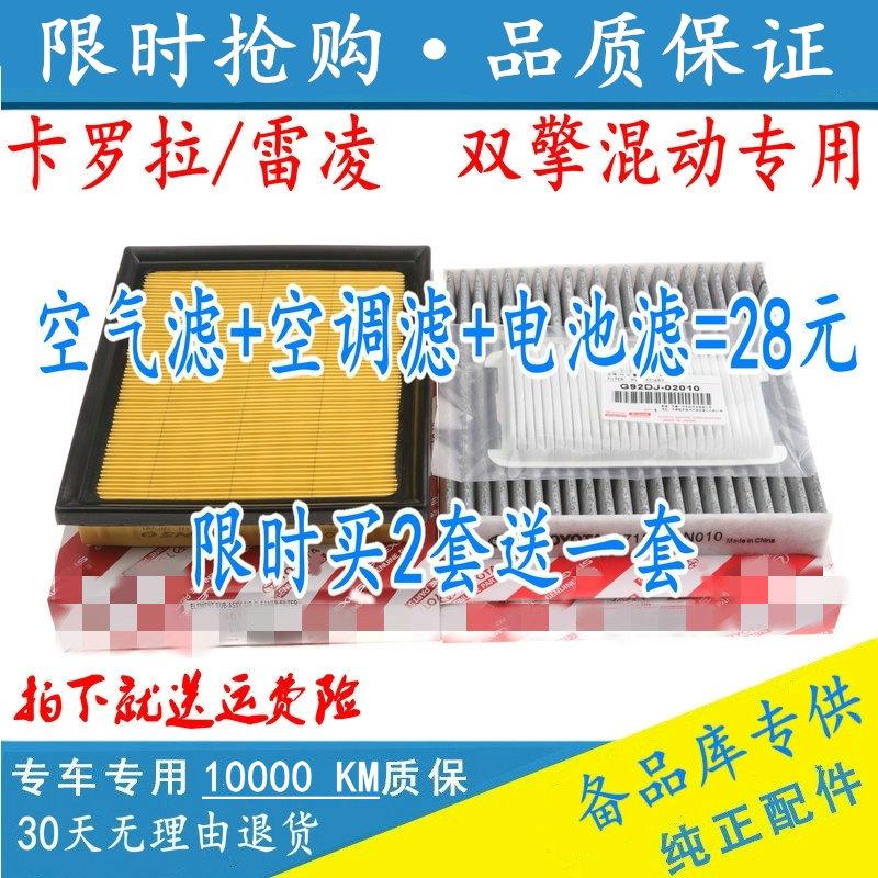 适配丰田雷凌双擎/卡罗拉双擎1.8混动空气滤芯空调格电池滤网原厂