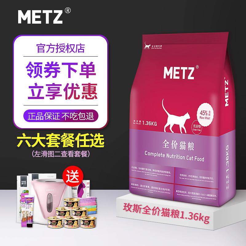 玫斯猫粮幼猫成猫粮英短蓝猫增肥发腮无谷鲜肉METZ枚斯猫粮1.36kg五折促销