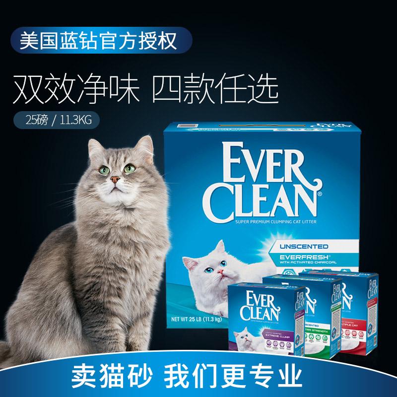 美国进口EverClean蓝钻猫砂除臭无尘膨润土25磅联系客服备注颜色
