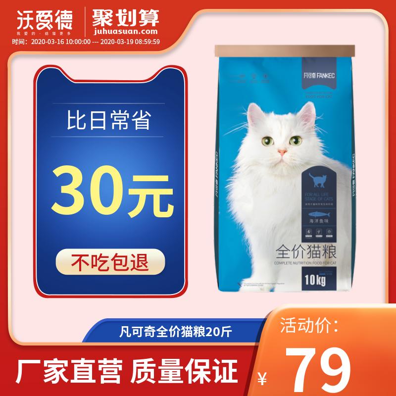 猫粮幼猫成猫10kg公斤20斤装深海鱼流浪猫蓝猫猫食大袋全阶段包邮优惠券