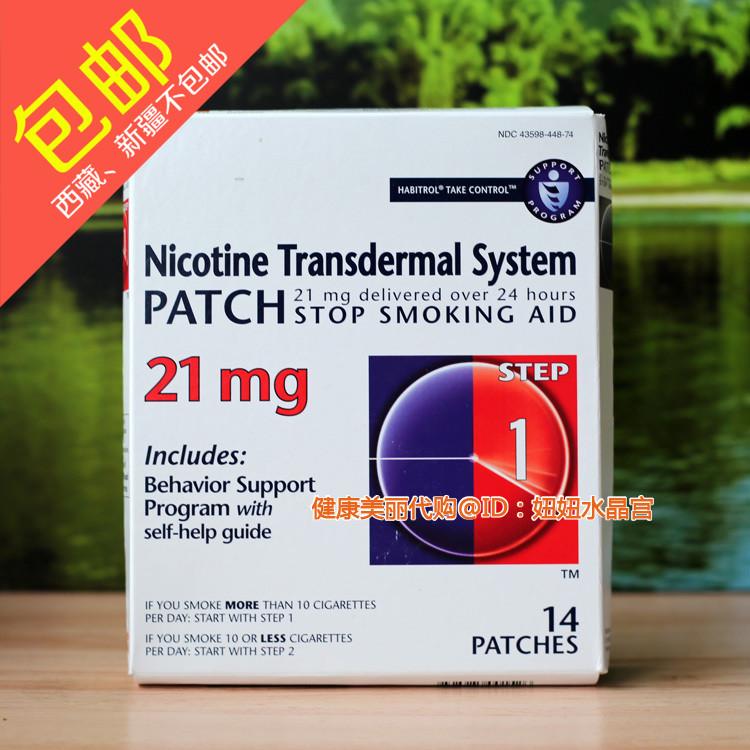 现货美国进口戒烟贴尼古丁 step1第一步14贴21MG另有28贴装