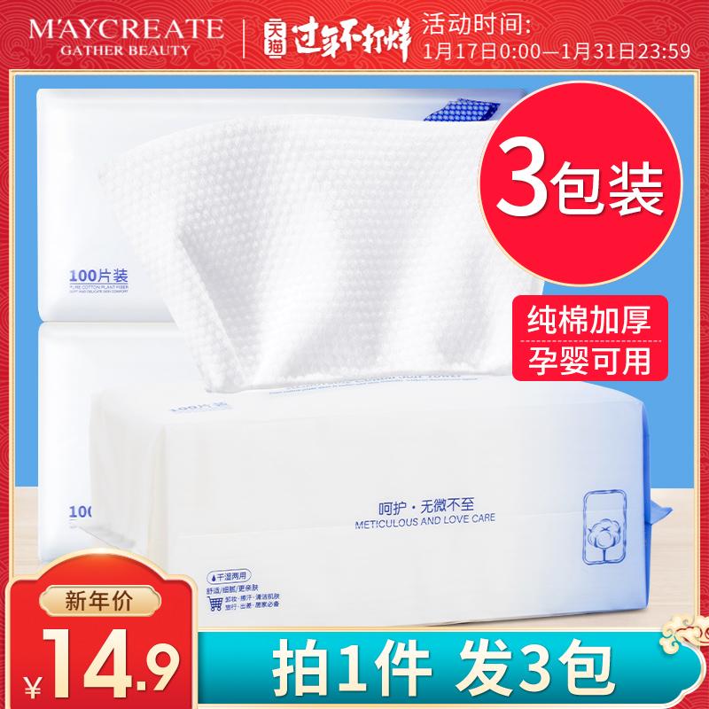3包装 一次性洗脸巾女纯棉擦脸纸洗面巾洁面巾化妆棉无菌美容专用